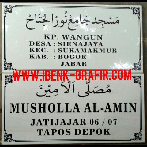 plang masjid & musholla 1